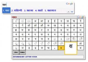 Виртуална клавиатура от Google