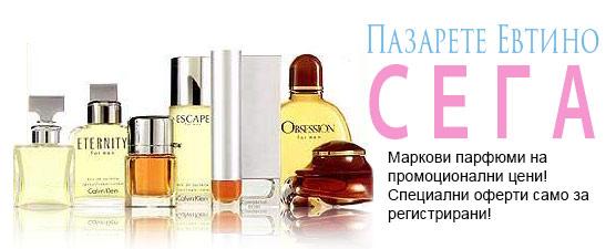 evtini-parfumi