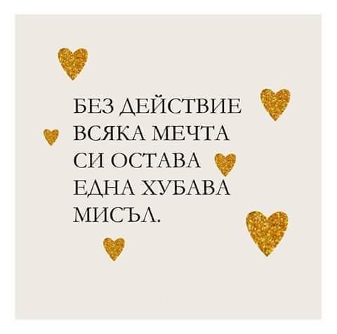 Без действие, всяка мечта си остава една хубава мисъл