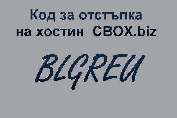 promo_hosting_cbox_biz