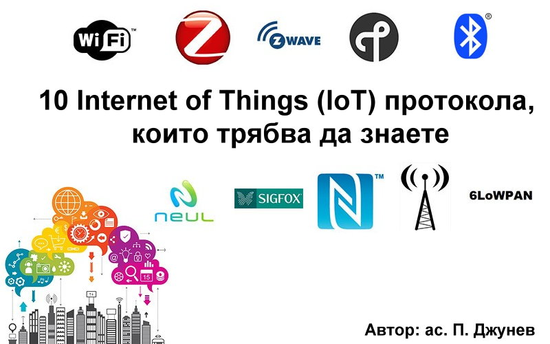 top 10 internet of thinks protocols