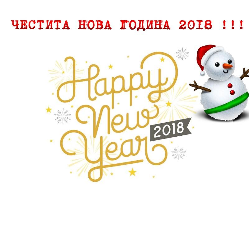 ЧЕСТИТА НОВА 2018 ГОДИНА DJUNEV INFO