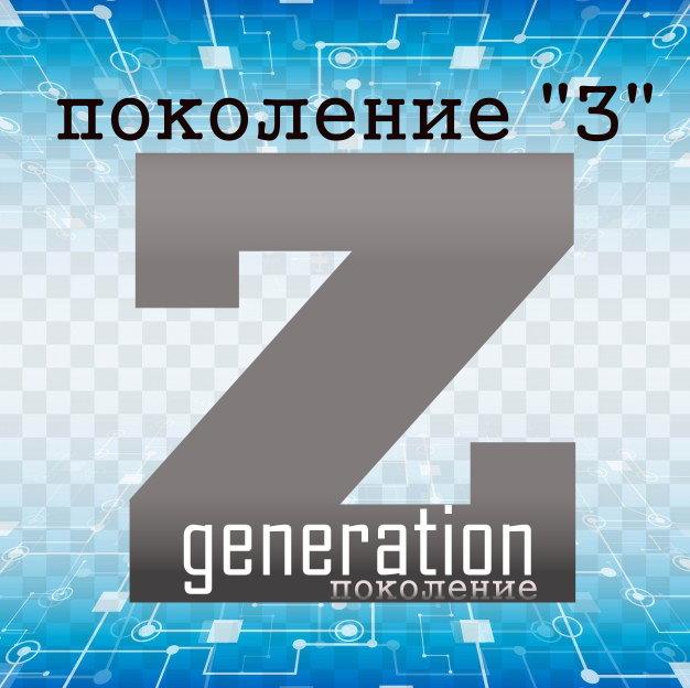Поколението Z