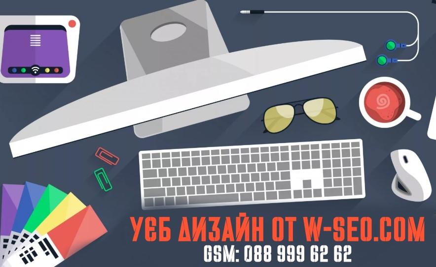Уеб дизайн услуги от ВИСЕО ЕООД