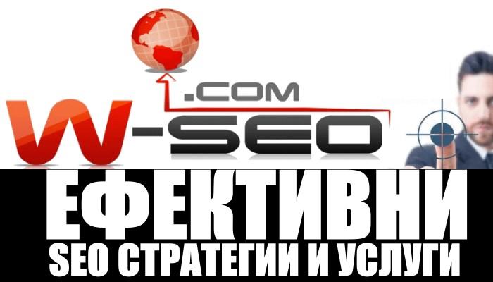 Уеб дизайн и SEO оптимизация