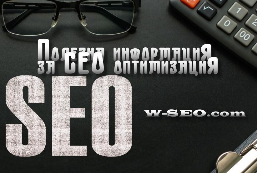 Популяризиране на сайтове SEO
